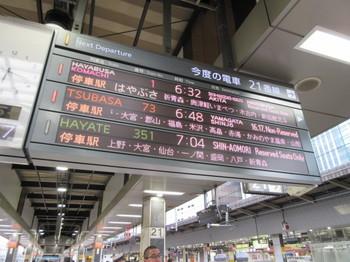 新幹線 案内